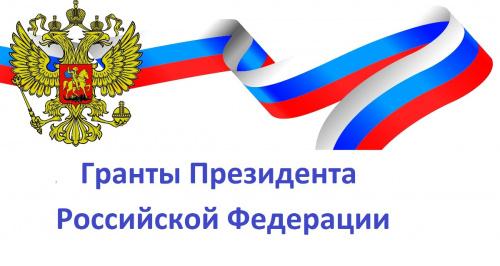 Конкурс на присуждение грантов президента российской федерации для поддержки творческих
