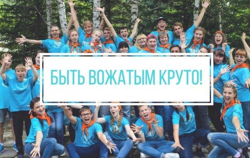 Подведены итоги Всероссийского конкурса курсов подготовки вожатых «Будь вожатым»